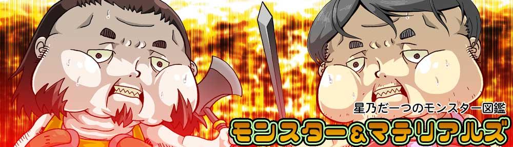 ゲーム製作に使える! 星乃だーつのモンスター図鑑 モンスター&マテリアルズ Ⅱ
